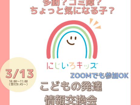 3/13(土)にじいろ情報交換会『ちょっと気になる子??』
