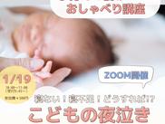 1/19(火)おしゃべり講座『子どもの夜泣き』