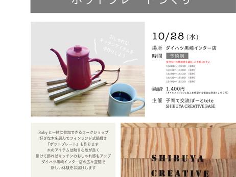 10/28(水)北欧風キッチングッズを作る!『DIY WORKSHOP in ダイハツ黒崎インター店』