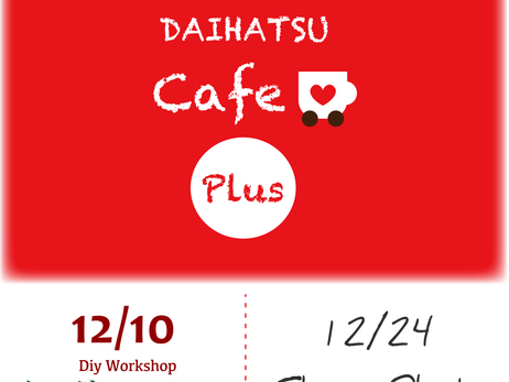12/10・12/24 『ダイハツカフェ Plus』スタート!