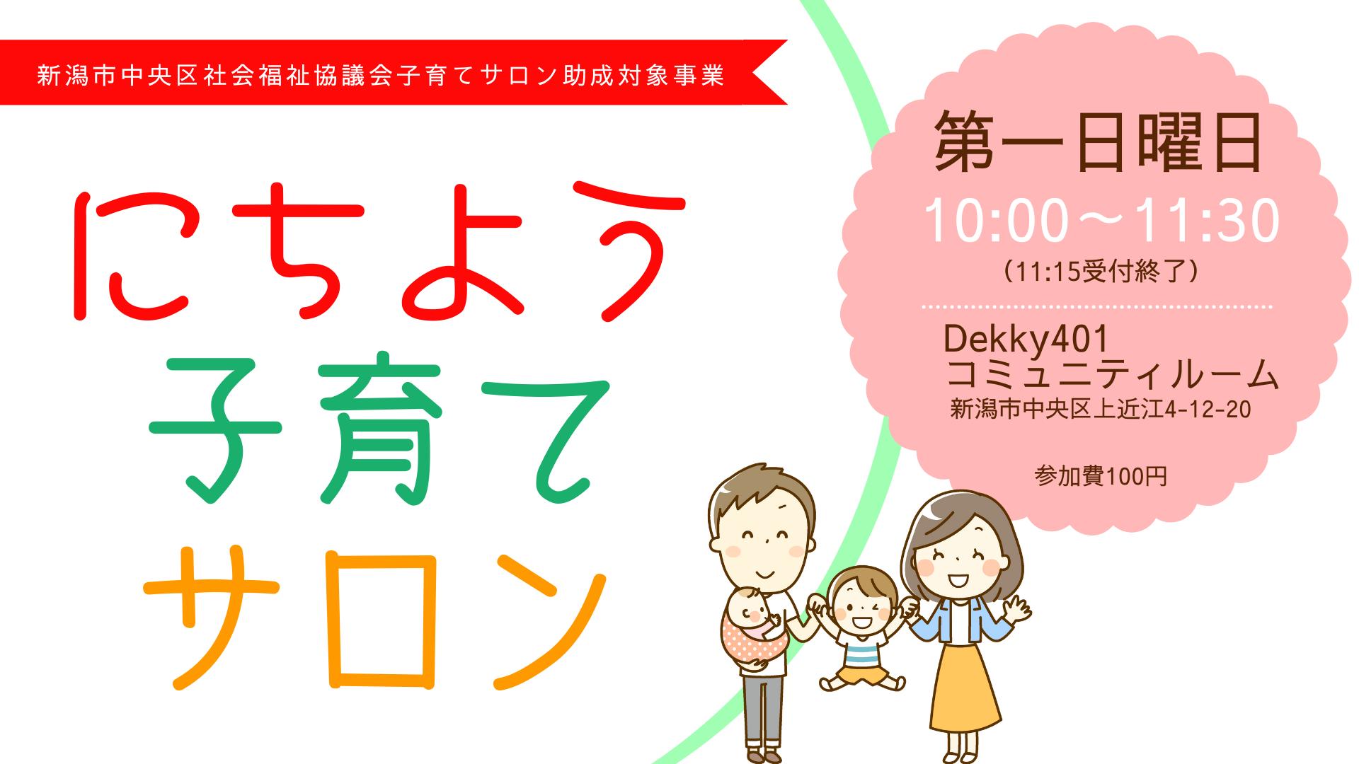 第一日曜日 10_00~11_30 (11_15受付終了) Dekky401 コ