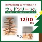 12/10(木) 『ウッドツリーづくり』Diy WorkShop@ダイハツ黒埼インター店