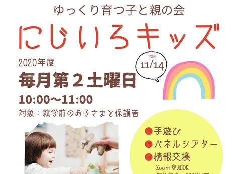 11月14日(土)にじいろキッズ