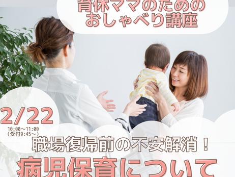 2/22(月)おしゃべり講座『もうすぐ入園!病児保育について』