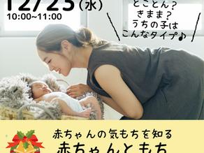 12/23(水)赤ちゃんともち