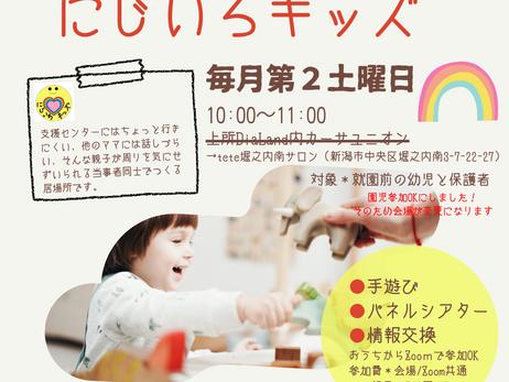 10/10開催!発達がゆっくりな子と親の会『にじいろキッズ』