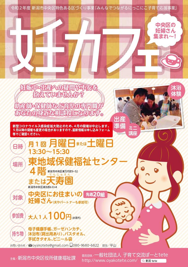 nincafe2020_page-0001.jpg