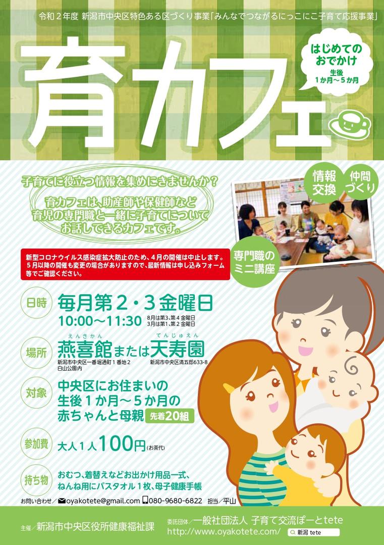 ikucafe2020_page-0001.jpg