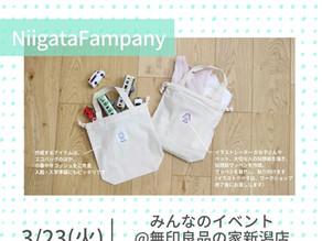 3/23(火)【子育てサポーター】みんなのイベント@無印良品の家 新潟店「似顔絵マイバッグ作り」