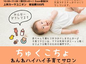 12/9(水)ちゅくこちょ