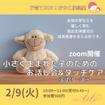 2/9(火)『小さく生まれた子のためのお話&タッチケア』