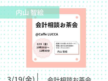 3/19(金)【子育てサポーター】会計相談お茶会