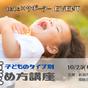 10/29(木)【tete×サポーター】どう褒めたら伝わるの?