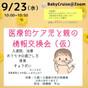 9/23 医療的ケア児の親の会(仮)【会場&オンライン同時開催】