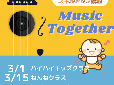 3/1・3/15(月)スキルアップ講座『Music together®』