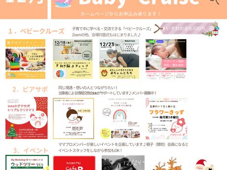 12月「Baby Cruise」スケジュール