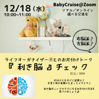 12/16(水)お片付け*利き脳チェック