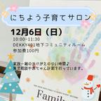 12/6(日)にちよう子育てサロン