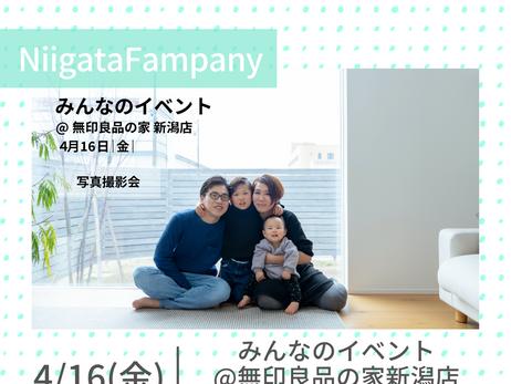 4/16(金)【子育てサポーター】みんなのイベント@無印良品の家 新潟店「写真撮影会」