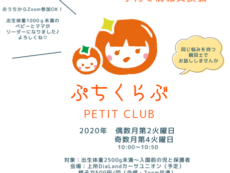 10/13開催!低出生体重児と親の会『ぷちくらぶ』