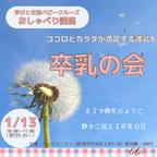 1/13(水)おしゃべり講座『卒乳の会』