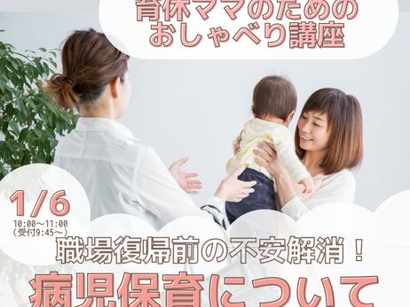 1/6(水)おしゃべり講座『もうすぐ入園!病児保育について』