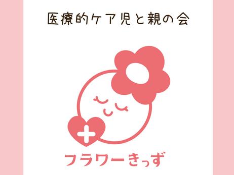 1/12(火)医療的ケア児の会『フラワーきっず』@東区プラザ