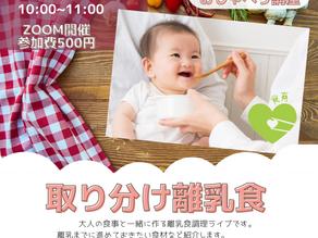 3/17(水)おしゃべり講座『取り分け離乳食』