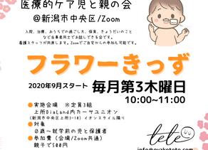 10/15開催!医療的ケア児の親の会『フラワーきっず』