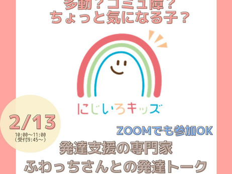 2/13(土)おしゃべり講座『ちょっと気になる子??』