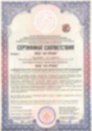 Сертификат_edited_edited.jpg
