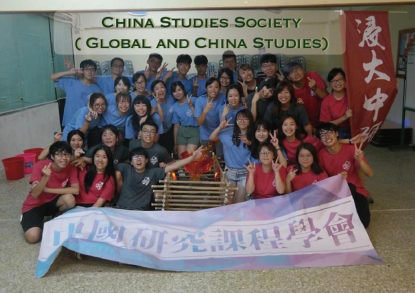 059 China Studies Society.png