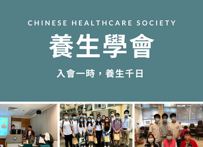 Chinese_healthcare_society__1_.png