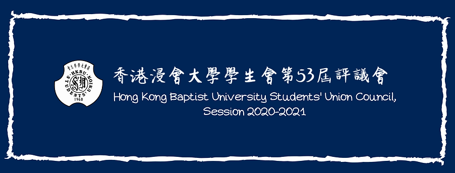 Hong Kong Baptist University Students_ U