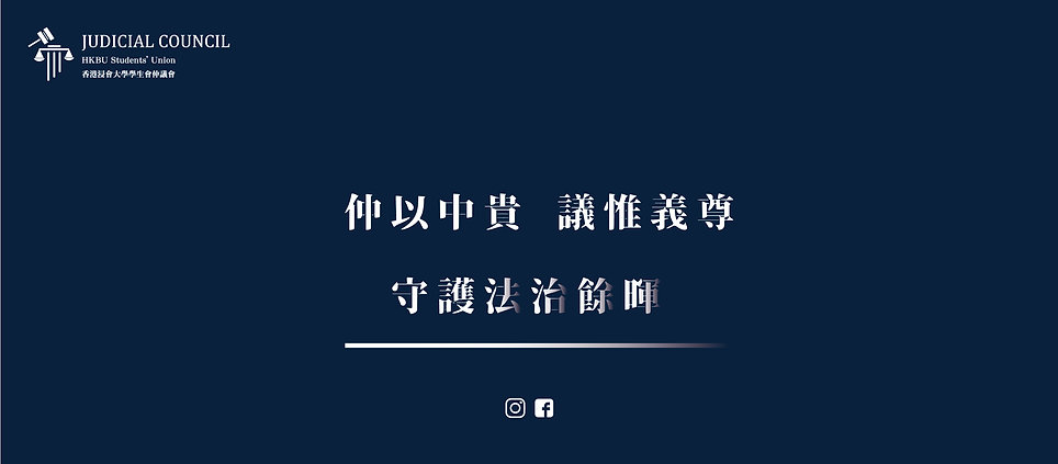 SU JC FB banner (2020) _Ver1 (1).jpg