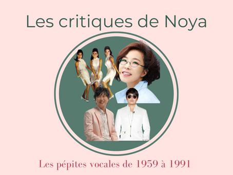 Les pépites vocales de la musique coréenne - Partie I : 1959 - 1991