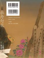 小説 牡丹灯籠