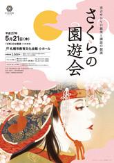 札幌教育文化会館『さくらの園遊会』