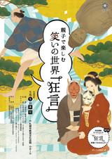 札幌教育文化会館『親子で楽しむ笑いの世界 狂言』