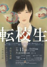 札幌教育文化会館『転校生』