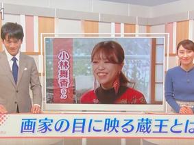 NHK山形放送局  やままる