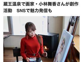 山形経済新聞 「蔵王温泉で画家・小林舞香さんが創作活動SNSで魅力発信も」