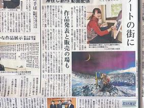 山形新聞「蔵王をアートの街に」