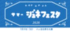 ジュネ festa2020 ロゴ FB.jpg