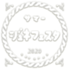 ジュネ festa2020 ロゴ.png