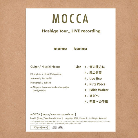 MOCCA_hashigoCD.jpg