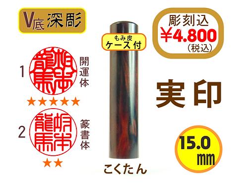 こくたん  実印 15.0mm 『深彫』