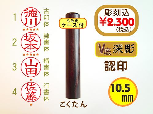 こくたん 認印 10.5mm 『深彫』
