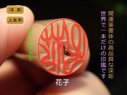 オランダ水牛 実印、銀行印 13.5㎜丸『深彫』開運篆書体