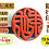 Thumbnail: 黒水牛 銀行印 13.5mm 職人気質逸品もの 『深彫』 手書き開運書体 本トカゲケース付